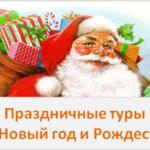 Туры на Новый Год и Рождество